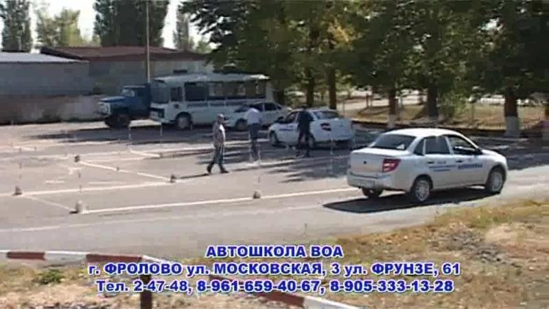 Автошкола ВОА во Фролово