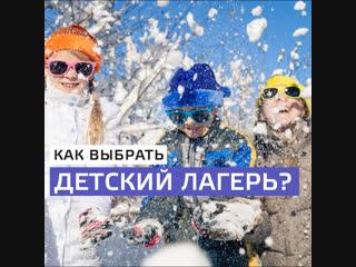 Детский отдых в Москве