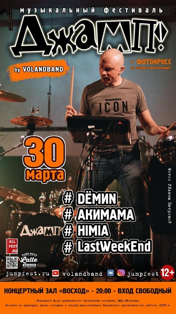 ДЖАМП! 30 МАРТА 2019