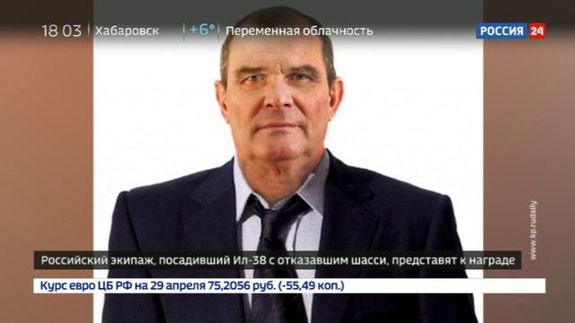 Новости на Россия 24 • Инцидент в Жуковском аварийный Ил-38 спас 73-летний пилот