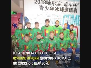 Детская сборная Братска по хоккею с шайбой вошла в число победителей Кубка чемпионов в Китае. Февраль. 2019.