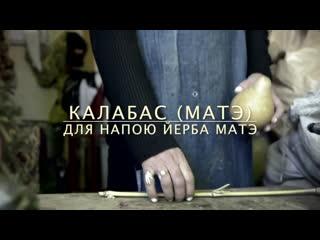 Калабас Матэ ў Мінску x Mate.by
