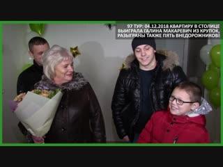 «Внуки уже выстроились в очередь!» Квартиру в Минске от «Евроопт» выиграла пенсионерка из Крупок