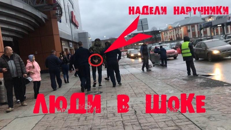 БЕСПРЕДЕЛ ОХРАНЫ НАДЕЛИ НАРУЧНИКИ ТЦ КАРНАВАЛ полиция бездействует