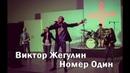 Виктор Жегулин - Номер один