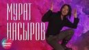 Cool Music Мурат Насыров Южная ночь Official video