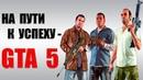 НА ПУТИ К УСПЕХУ - Grand Theft Auto V GTA 5