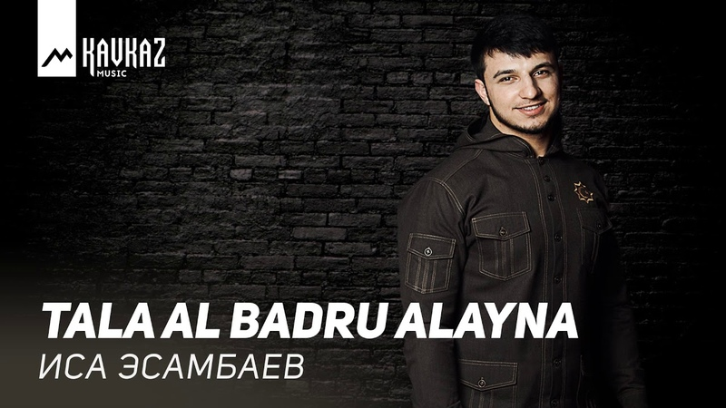 Иса Эсамбаев - Tala Al Badru Alayna