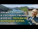 Курилы. Путин совершает государственную измену! Передача Курильских островов.
