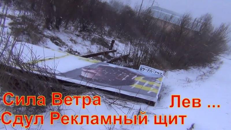 Ошибки сварщика рекламный щит был повален ветром 18 апреля 2019 Лесосибирск Лев