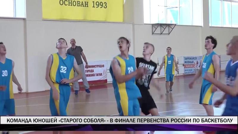 Команда юношей Старого соболя - в финале первенства России по баскетболу