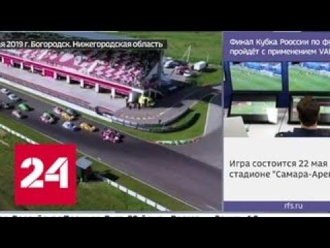 Появление Лады на чемпионате кольцевых гонок добавил зрелищ соревнованию Россия 24