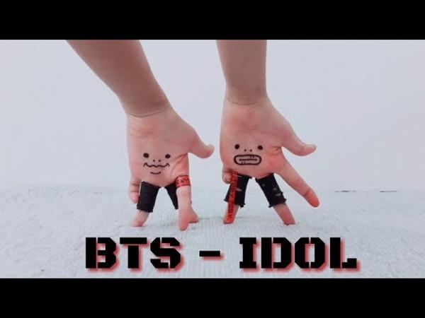 손가락춤) 방탄소년단 - IDOL(아이돌) / finger dance) BTS - IDOL