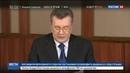 Новости на Россия 24 • Янукович: если Киев не выполнит Минск-2, то надо провести референдум о статусе Донбасса
