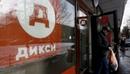 Вести.Ru: Бристоль , Дикси и Красное и белое объединяются