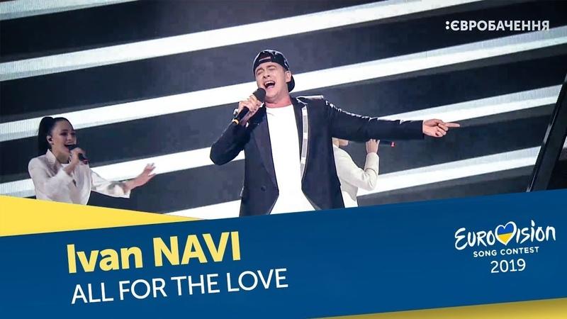 Ivan NAVI – All For The Love. Другий півфінал. Національний відбір на Євробачення-2019