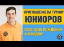 Приглашение на Открытый турнир Юниоров 2003 года рождения и младше 24 марта 2010 г.