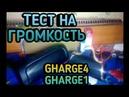 Звуковой тест GHARGE4 VS GHARGE1