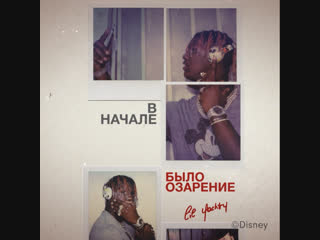 Beats by Dre | Lil Yachty | Юбилейная Серия Mickey's 90th Anniversary