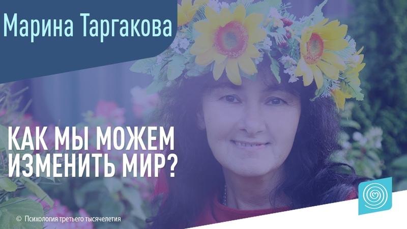 Как мы можем изменить мир? Марина Таргакова
