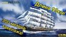 Обзор Модель пятимачтового парусного корабля Пруссия Heller 1 150 Парусник PREUSSEN Пройсен