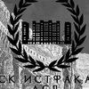 Студенческий комитет Истфака МГУ
