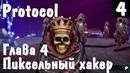 Protocol - прохождение. Гигантский босс, цирк шапито и банда мексиканцев. Глава 4 – проникновение 4