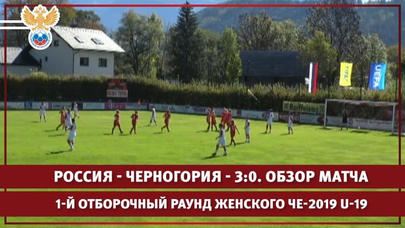Россия - Черногория - 3:0. 1-й отборочный раунд женского ЧЕ-2019 U-19. Обзор матча