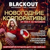 BLACKOUT / RESTAURANT • BAR • KARAOKE