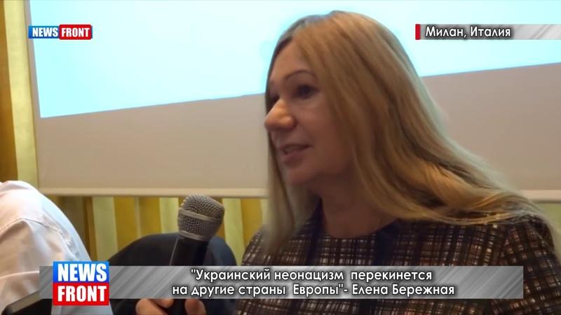 Украинский неонацизм перекинется на другие страны Европы Елена Бережная