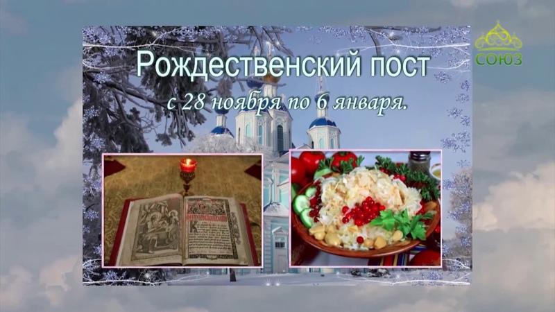Преображение (Одесса). От 3 декабря. Рождественский пост