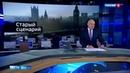 Вести недели. Эфир от 01.04.2018. Британские власти осуществили план нацистского преступника