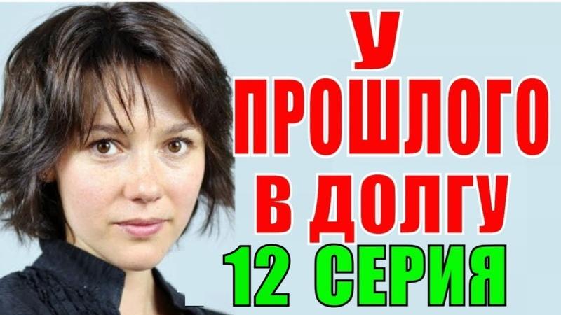 У прошлого в долгу 12 серия Украинский сериал Русские мелодрамы 2018 фильмы 2018 Премьера 2018