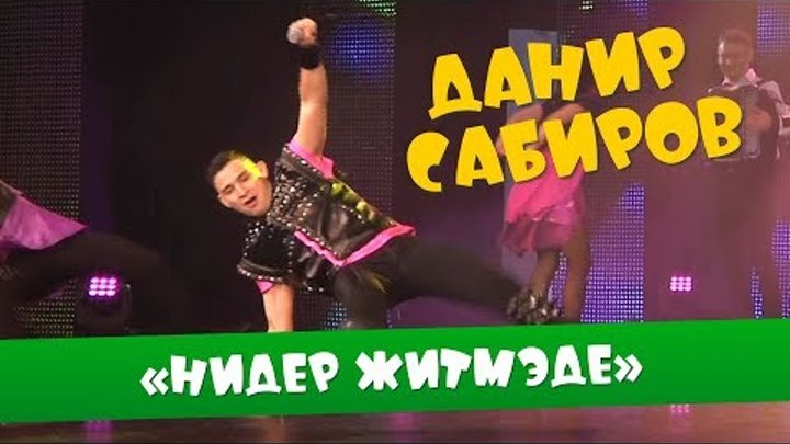 Данир Сабиров «Нидер житмэде» ( ͡° ͜ʖ ͡°) 6 СЕЗОН