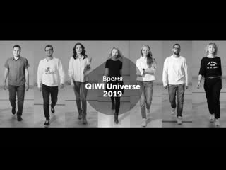 Qiwi universe product hub 2019