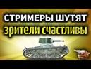 Стрим Стримеры шутят Корзиныч Коментанте и Амвау Зрители счастливы