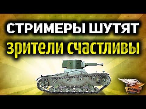 Стрим - Стримеры шутят - Корзиныч, Коментанте и Амвау - Зрители счастливы