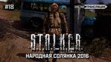 S.T.A.L.K.E.R.: Народная Солянка 2016 - Дорога в Припять! 🔴 Stream #18