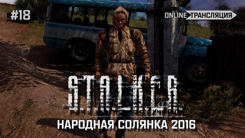 S.T.A.L.K.E.R. Народная Солянка 2016 - Дорога в Припять! 🔴 Stream 18