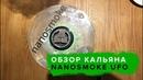 Обзор кальян Nanosmoke UFO