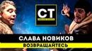 Слава Новиков в машине поет Возвращайтесь
