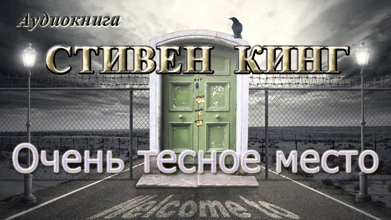 Стивен Кинг ОЧЕНЬ ТЕСНОЕ МЕСТО