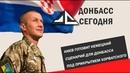 Киев готовит немецкий сценарий для Донбасса под прикрытием хорватского