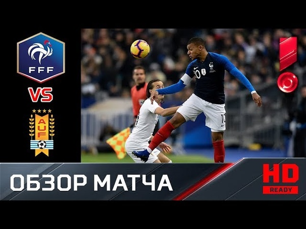 20.11.2018 Франция - Уругвай - 10. Обзор матча