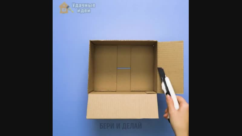 новая жизнь коробки