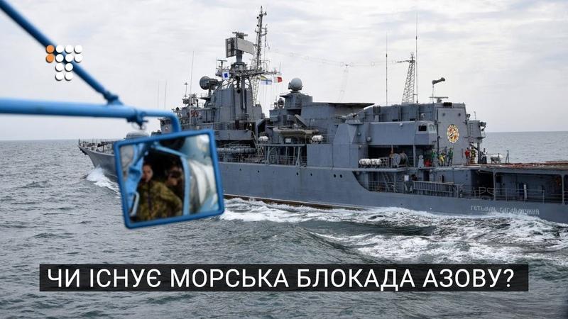 Чи існує морська блокада Азову?