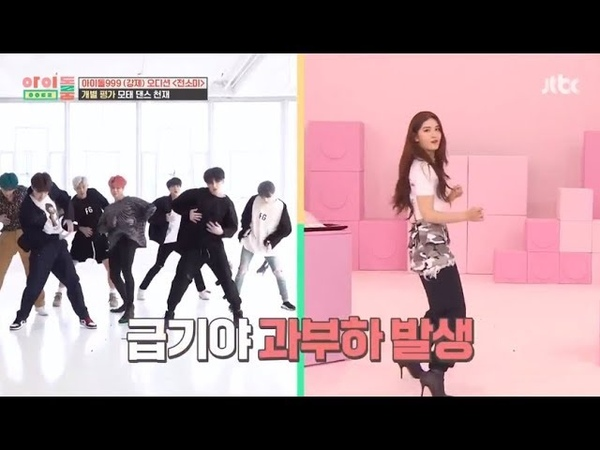 190618 SOMI Random Dance Cover BLACKPINK, BTS, TWICE, ITZY... Playing Game Funny on IDOL ROOM