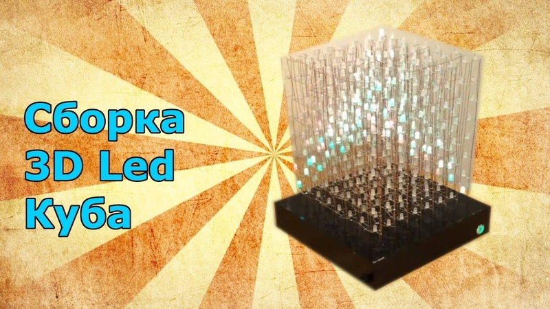 😈 3D LED Cube / Собираем Светодиодный КУБ