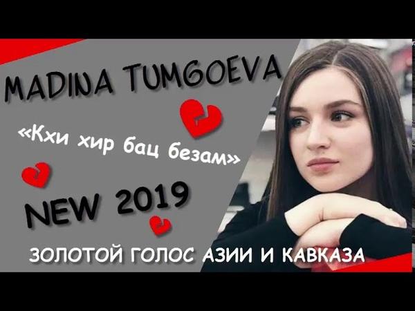 МАДИНА ТУМГОЕВА...Кхи хир бац безам❤❤❤NEW 2019...РЕДКИЙ ГОЛОС...