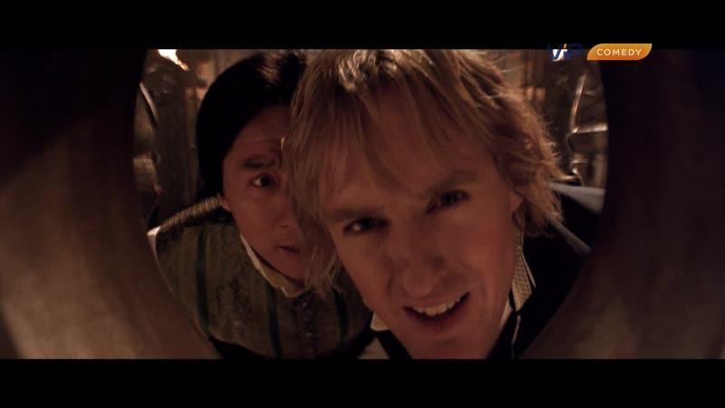 шанхайские рыцари Vip comedy HD